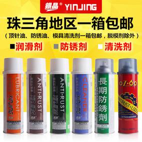 银晶脱模剂离型剂顶针油模具清洗剂绿色白色防锈剂多用途润滑油