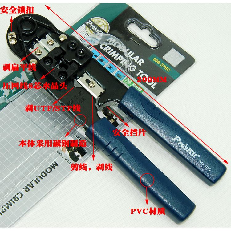 台湾宝工pro'skit 808-376C 8P网线钳 8P水晶头压接钳 网络钳