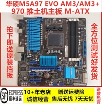 全新Asus/华硕 M5A97 EVO2/M51BC/DP_MB/1855 970AM3+推土机主板