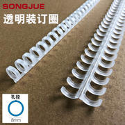 Transparent color loose-leaf clasp 30 holes Porous binding strip coil 26 holes 20-hole loose-leaf core consumables 8mm