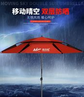 Good fishing Nidong to 2.4 meters double fishing umbrella fishing umbrella 2.2 meters universal rain thickening umbrella folding fishing umbrella