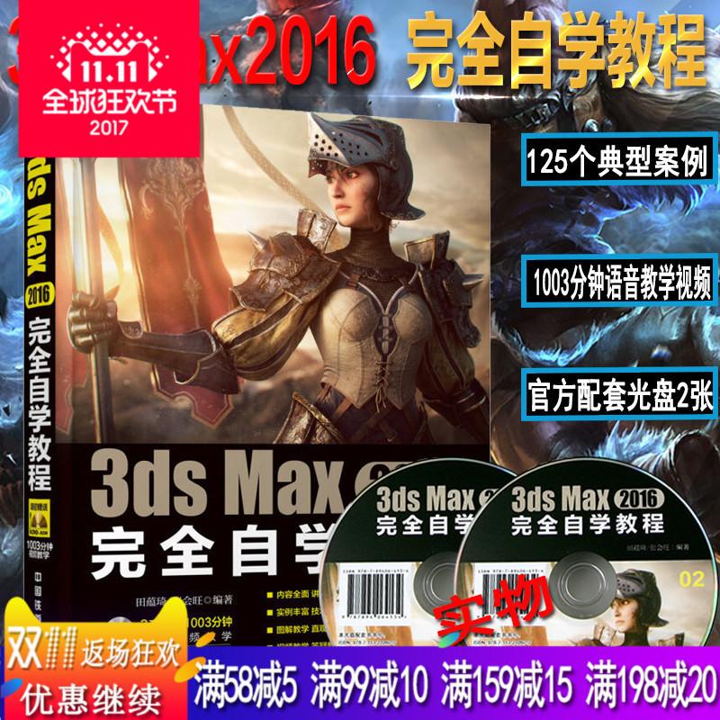 官方正版 附两张光盘]3ds Max 2016完全自学教程 3dMAX软件视频教程书籍 3d建模灯光材质渲染动画多媒体设计室内设计入门教材