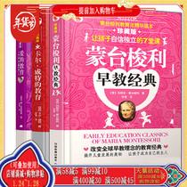 书籍畅销家庭教育全书父母必读教育孩子把话说到孩子心里去岁对了一辈子就对了3儿童行为心理学册4岁全套630正版育儿书籍