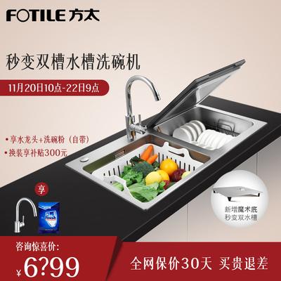 Fotile/方太 JBSD2T-X1TS水槽洗碗机全自动家用嵌入式智能洗碗机