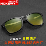 High Definition Night Vision Mirror Color Change Polarizing Sunglasses for Driving between Male Sunglasses