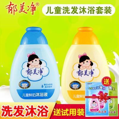 郁美净儿童沐浴露洗发水套装温和不刺激宝宝婴儿洗护肤用品无泪