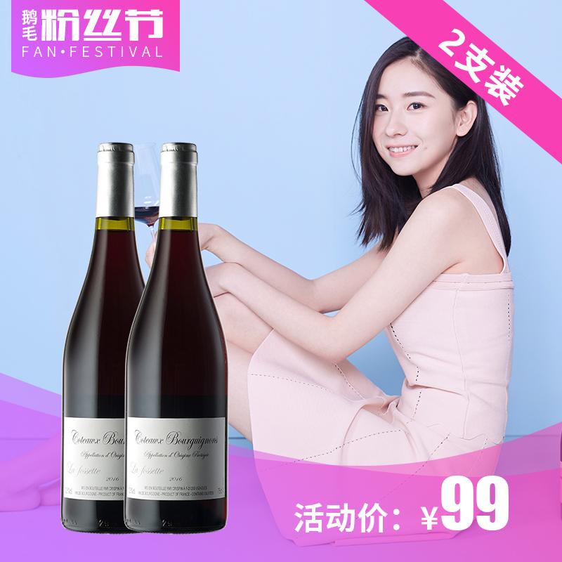 法国勃艮第红酒