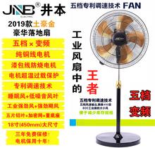 JNB井本豪华出口工业风扇商用扇五档变频节能静音强力大功率大风