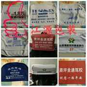 Customized bus bus bus small bus car cinema bank advertising hood seat cover embroidery hood