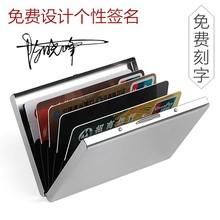 银行卡钱夹防盗刷卡包银行卡袋铝合金身份定制卡片包磁卡套安全
