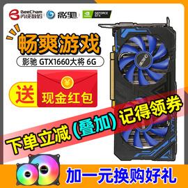 影驰 GeForce GTX1660骁将大将台式电脑主机游戏电竞吃鸡独立显卡图片