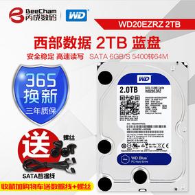 WD/西部数据 WD20EZRZ 2T台式机电脑硬盘 西数2TB 蓝盘64M