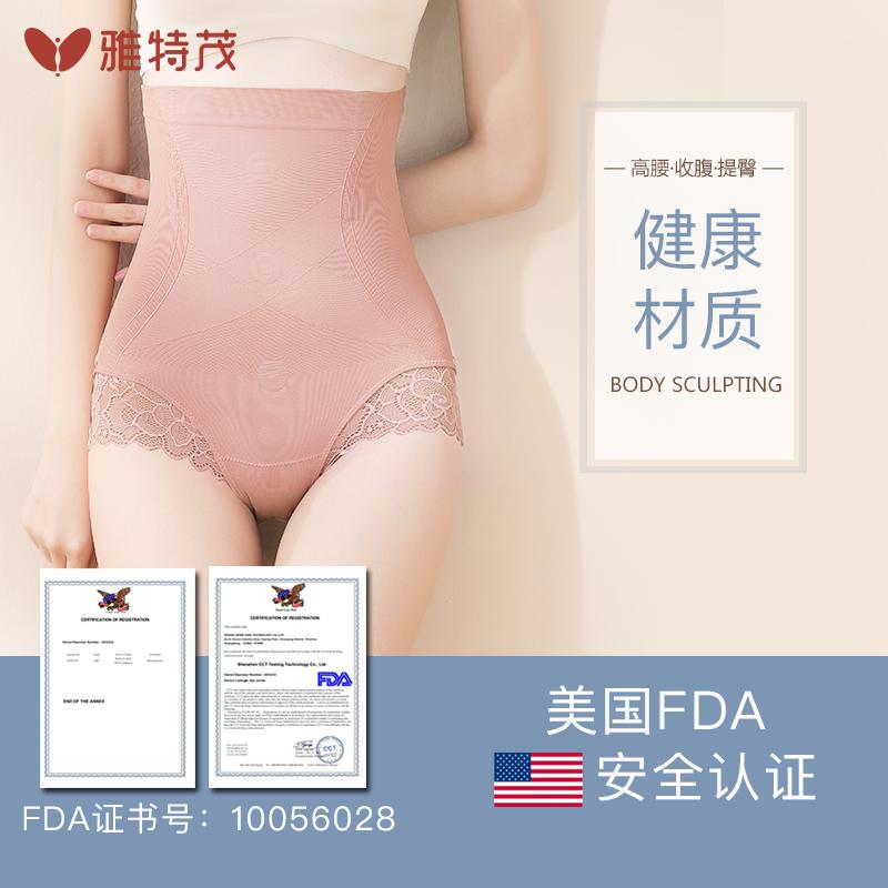 [2条装]雅特茂 孕妇产后收腹裤女士高腰收腹提臀束塑身内裤春夏秋