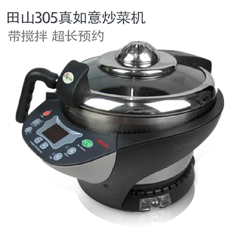 田山炒菜机三代305真如意烹饪锅上搅拌 上下加热包邮