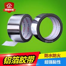 铝箔胶带锡箔纸锡纸胶带防火防水耐高低温防辐射管道胶带5cmX20m