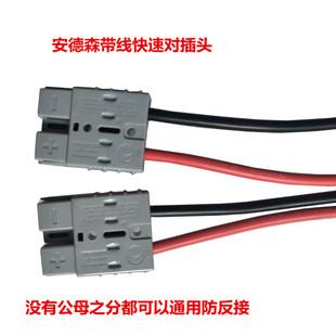 安德森带线接头电动车逆变器叉车UPS电源插件器电池电池充电器插
