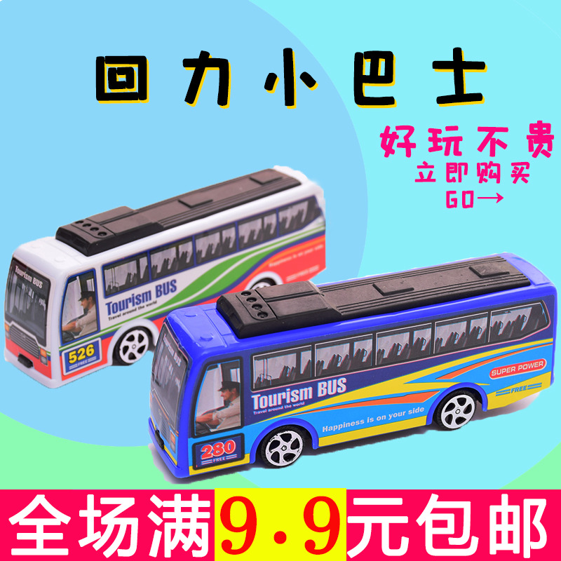 Children's inertia pull back bus small bus toy car wholesale car model creative play
