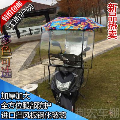荆宏牌新式款电动摩托电瓶助力车雨蓬加长防晒隔热挡风遮阳雨伞棚