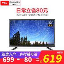 TCL旗下Rowa乐华22AL200022英寸LED平板1080P液晶电视机显示器