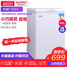 Aucma澳柯玛BCBD100H小冰柜家用小型迷你卧式冷柜冷藏冷冻柜