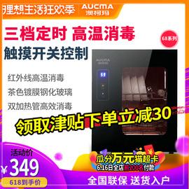 澳柯玛RTD68J-GD消毒柜家用小型碗筷杯子茶餐具迷你台式立式商用图片