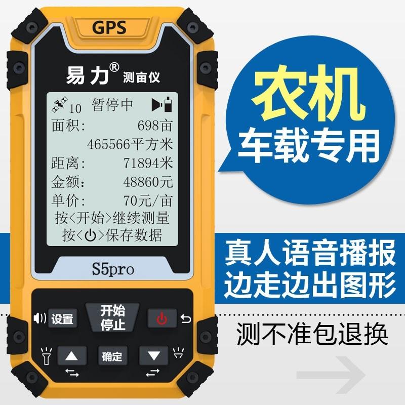 手持北斗测亩仪gps测量仪土地面积田亩高精度计亩器田量地测亩王