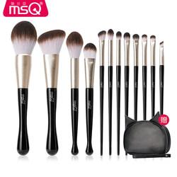 MSQ/魅丝蔻12支黑猫化妆刷套装全套刷子眼影刷腮红散粉刷彩妆工具