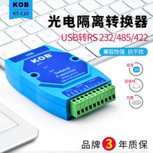 工业级加强型光电隔离 防雷 USB转换器 RS232 USB转RS485 RS422