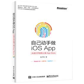 自己动手做iOS App:从设计开发到上架App Store App的制作 Apple 系列产品开发 计算机 编程语言 iOS开发:Swift、iOS动画