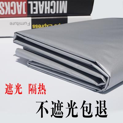 防晒全遮光窗帘遮光布卧室阳台隔音隔热防紫外线加厚遮阳可定制