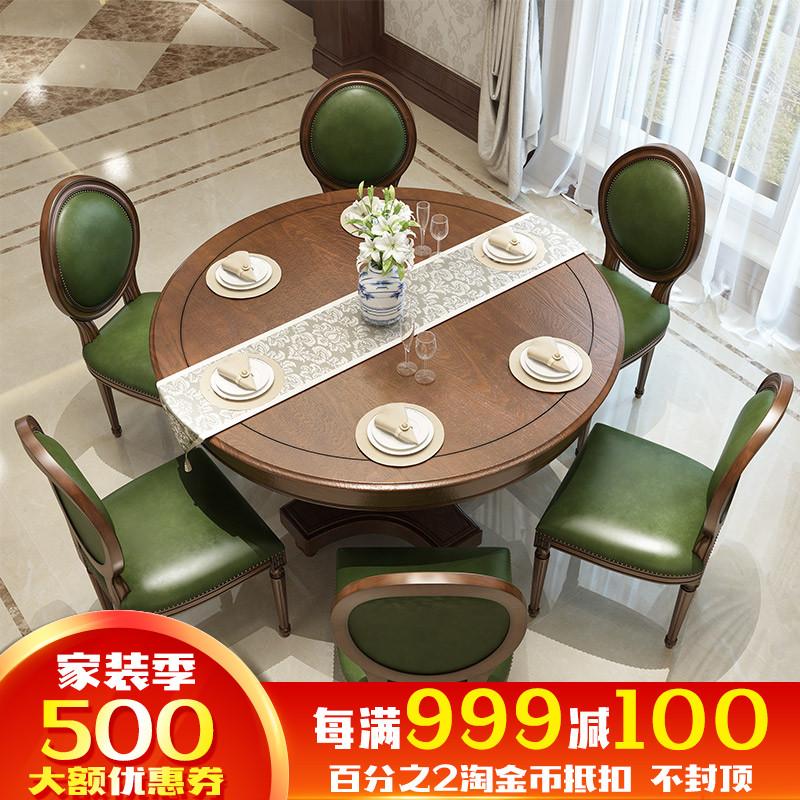 美式乡村圆餐桌6人