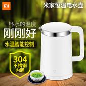 Xiaomi/小米 米家恒温电水壶 家用保温防烫电烧热水壶自动断电