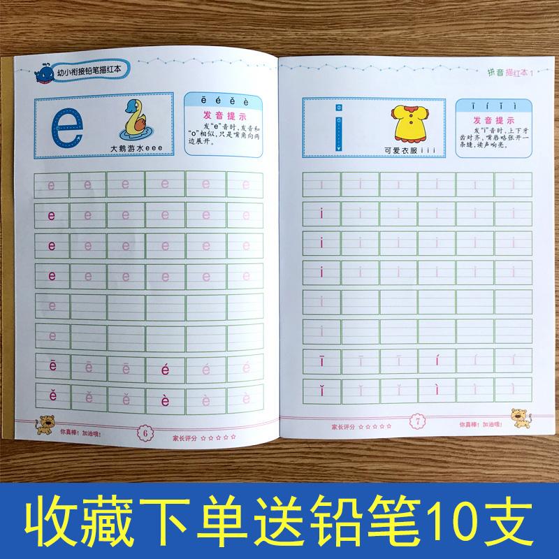 幼儿园学前班描红本数字汉字拼音练字本写字本初学者幼儿童练字帖