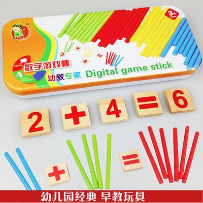 儿童算术数字棒蒙氏教具幼儿园大班中班小班数学早教益智区域玩具