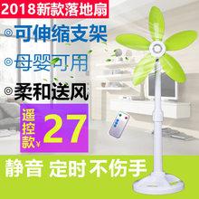 遥控落地扇家用小型立式学生宿舍办公室台式迷你静音工业电风扇