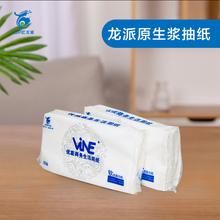 龙派V04500软包压花抽取式面巾纸家用商用整箱装100抽/包72包/箱