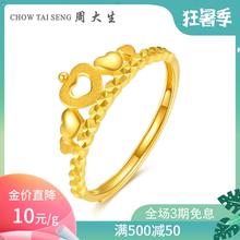周大生黄金戒指正品新款足金999皇冠爱心女戒结婚金戒指女送礼物图片