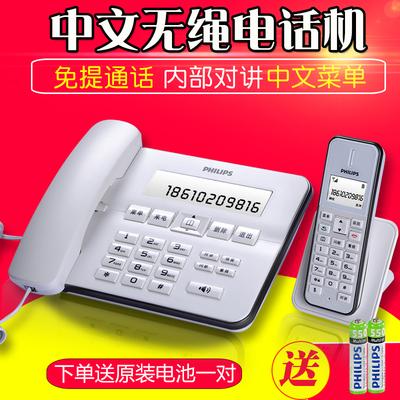 飞利浦DCTG192 无绳电话机家用固定电话座机一拖一拖二中文子母机品牌排行