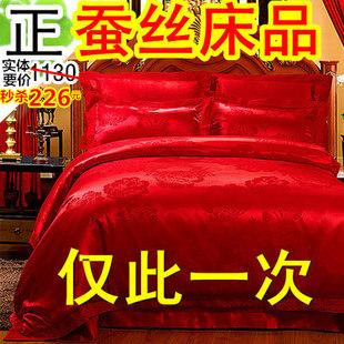 高档婚庆床品结婚四件套大红1.8m/2.0m床上被套纯棉全棉床单双人