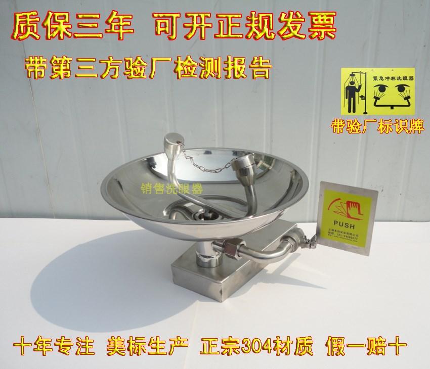 2017款特优质304不锈钢实验室挂壁式验厂双口紧急洗眼器本尚直销