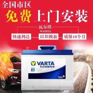 瓦尔塔蓄电池POLO宝来捷达速腾新桑塔纳途安1.6L汽车电瓶 大众原装