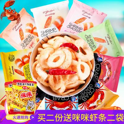 印尼进口 奥嘉莱蟹片30g 原味/甜辣/烤蟹味 膨化休闲小吃零食品