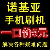 救砖 5800 刷DIY n8中文解锁 诺基亚刷机 5230 5233图片