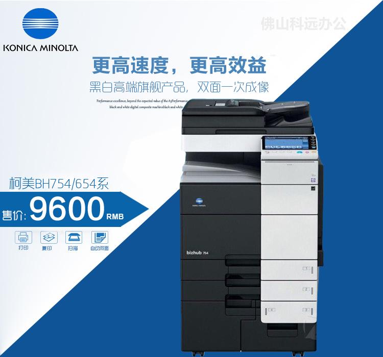 柯美bh754 654 554 454 364e黑白高速复印机A3激光一体机新款