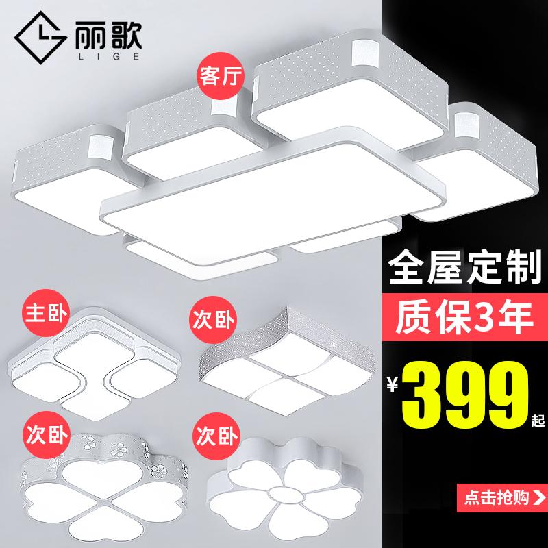 全屋成套灯具套餐组合三室两厅两室一厅客厅灯简约现代大气吸顶灯1元优惠券