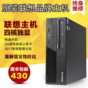 二手联想台式电脑主机迷你小主整机办公客厅四核LOL吃鸡游戏I35I7