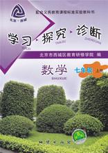 学探诊7年级初一数学上 上册 数学七年级上册 北京市西城区教育研修学院编 数学 学习探究诊断 2018版 七年级 第8版 北京西城