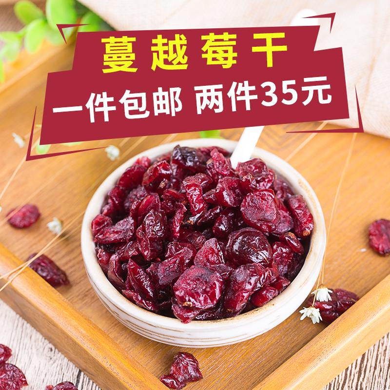 【天天特价】蔓越莓干美国进口曲奇饼干烘焙原料蔓越梅干500g包邮