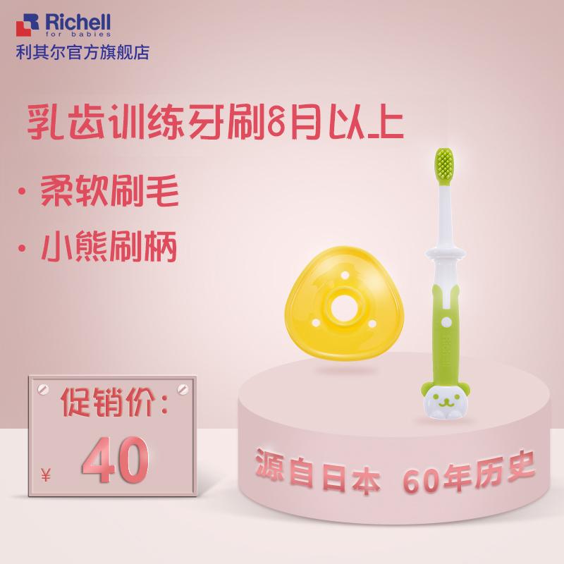 Щеточки для молочных зубов Артикул 534921370406
