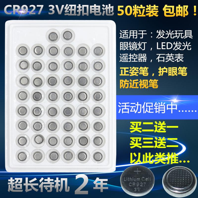 纽扣电池cr927